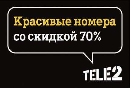 этого купить красивые номера теле2 москва и московская область белье можно