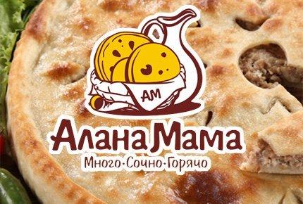 Пироги со скидкой 50% и новое меню обедов со скидкой 30% от Алана Мама!