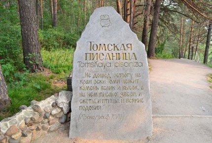 1 июля экскурсия на Томскую писаницу со скидкой 50%