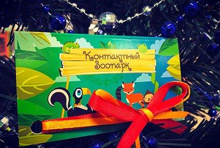Подарочный сертификат на посещение контактного мини-зоопарка «Енотия» со скидкой 50%
