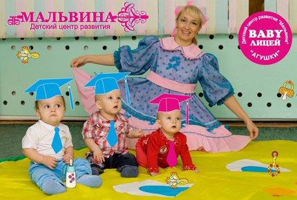 """Развивающие занятия для детей от 6 месяцев до 7 лет в детском центре развития """"Мальвина"""" со скидкой 54%"""