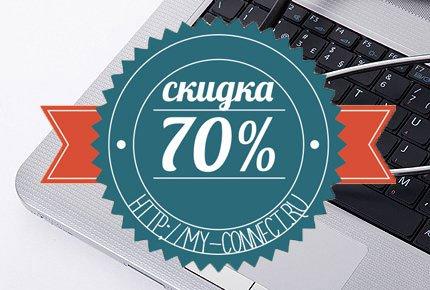 """Чистка ноутбуков и ПК + оптимизация операционной системы в сервисном центре """"My Connect"""" со скидкой 70%"""