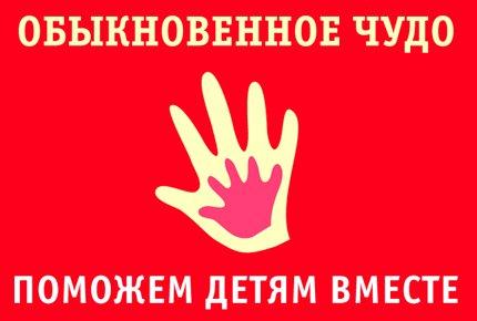 """Детский благотворительный фонд """"Обыкновенное чудо"""" просит вас оказать поддержку семье Сони Котельниковой!"""