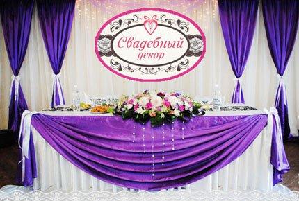 """Устройте незабываемую свадьбу! Скидки до 90% в  новом магазине-салоне """"Свадебный декор""""  на Плеханова."""