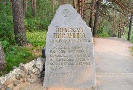 1 октября поездка на Томскую писаницу со скидкой 50%