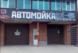 Мойка и химчистка автомобиля с 50% скидкой в автомойке «13 район» на Комсомольском