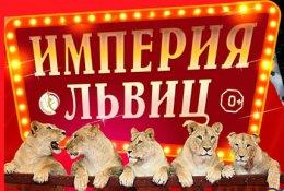 Билеты в цирк со скидкой 50%