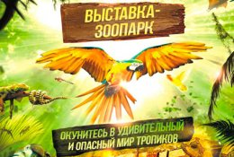 Выставка-зоопарк «Живые тропики» в ТЦ «СМАЙЛcity». Два билета со скидкой 50%